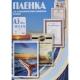 Пленка Office Kit A3 125мкм для ламинирования глянцевая (100шт) (PLP10930)